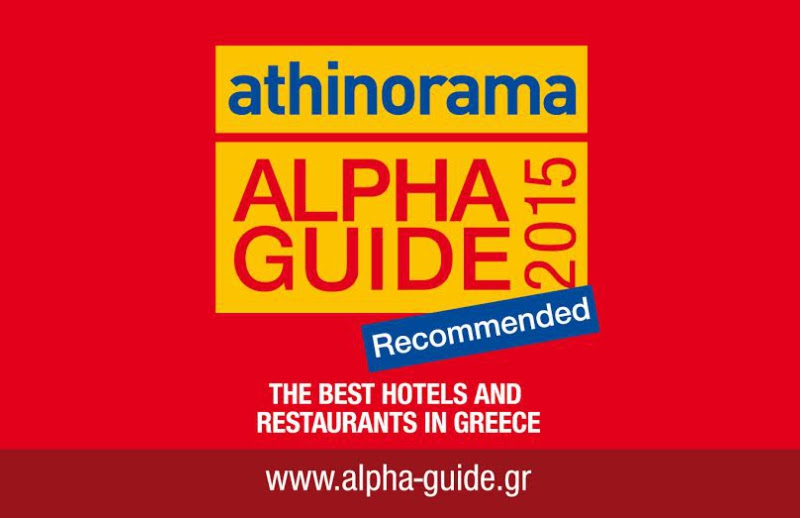 athinorama alpha guide 2015